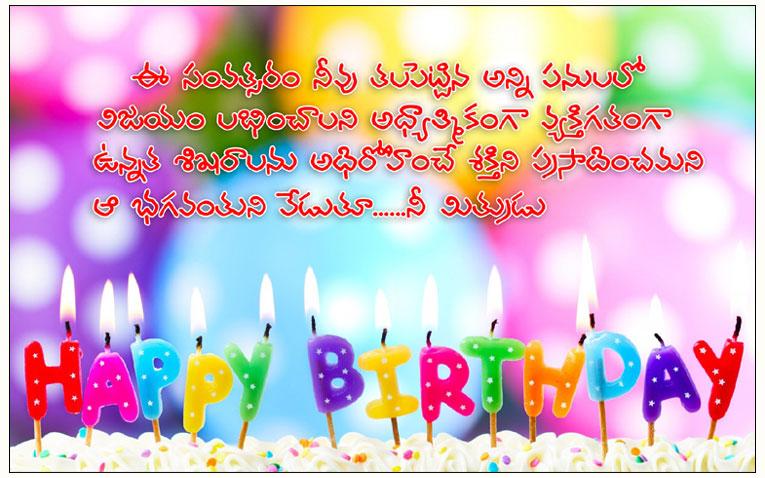 Happy birthday sms messages telugu m4hsunfo