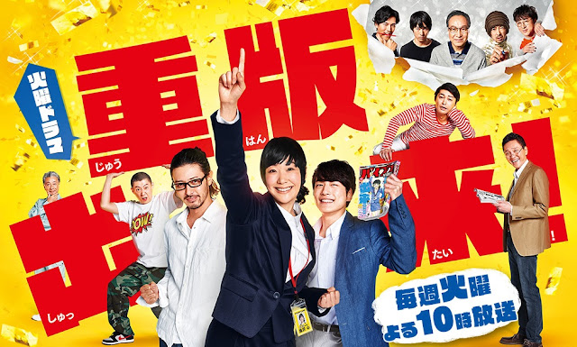 Download Dorama Jepang Juhan Shuttai! Batch Subtitle Indonesia