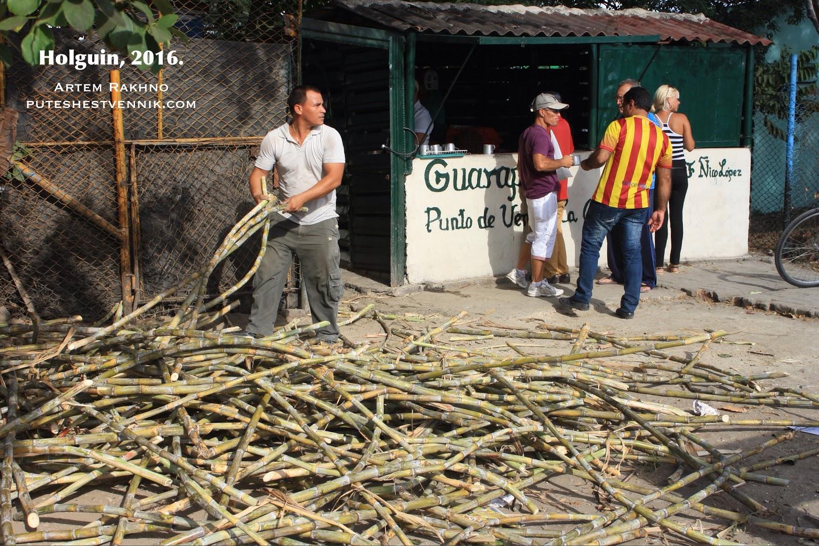 Сок из сахарного тростника на Кубе