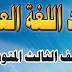 ملزمة قواعد اللغة العربية  للصف الثالث المتوسط الأستاذ هاشم حمادي