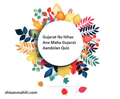Gujarat No Itihas Ane Maha Gujarat Aandolan Quiz 6