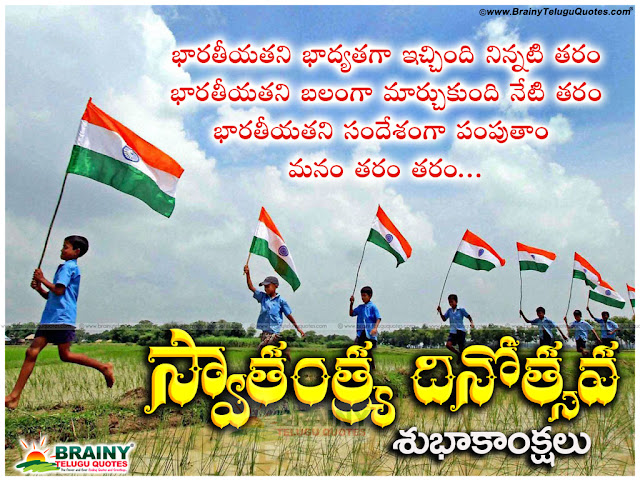 I Love My India Telugu Best Independence Day Quotes Pictures, Latest Telugu  Independence Day  Greetings and Nice Messages online, Top Telugu Independence Day Children's with Flag Images, Beautiful Indian Independence Day Greetings with Nice Quotations in Telugu.