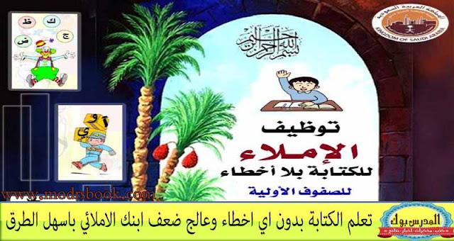 اكتب العربية بدون اي اخطاء املائية مع هذا الكتاب