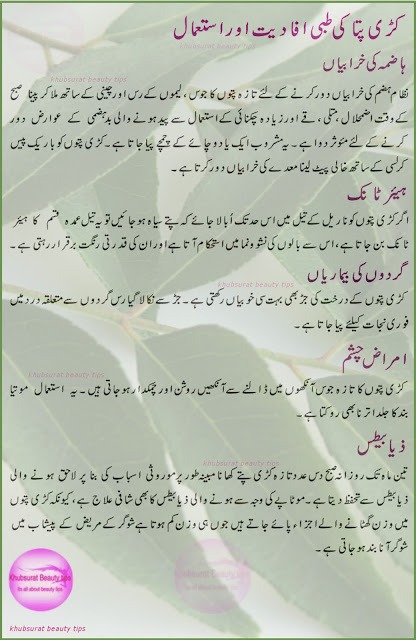 Curry leaves benefits in Urdu