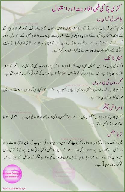 Curry leaves benefits in Urdu