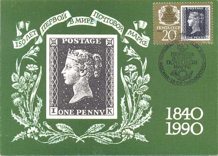 POSTCARDY: the postcard explorer: Penny Black Stamp - 150