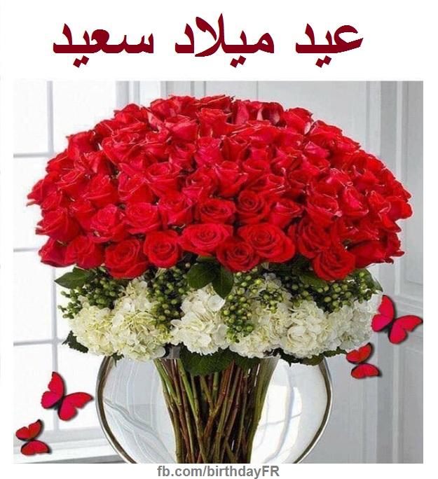 الورود الحمراء والبيضاء ، رسالة عيد ميلاد