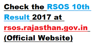 Check the RSOS 10th Result 2017 at rsos.rajasthan.gov.in