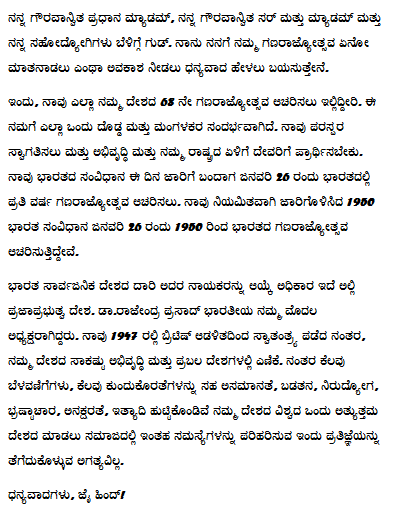 Republic Day Speech in Kannada Language