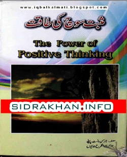 positive thinking in urdu