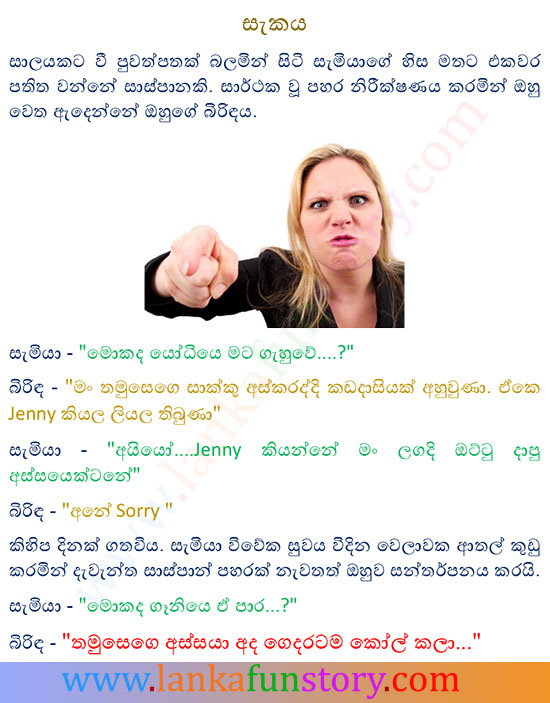 Sinhala Jokes-Apprehension