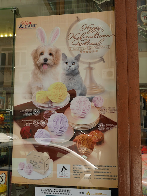 sign for Mid-Autumn Festival mooncakes for dogs and cats