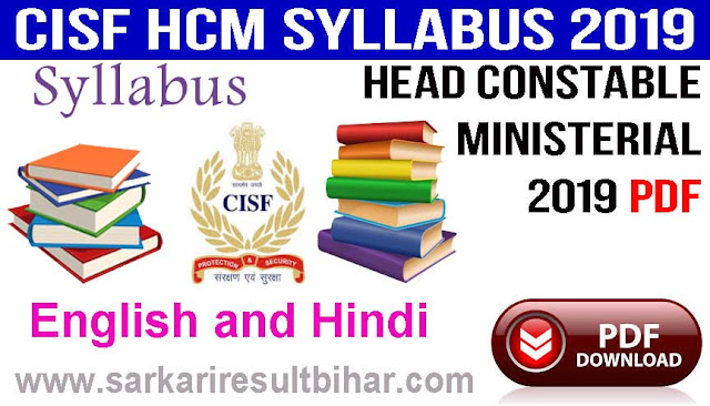 CISF Head Constable Syllabus 2019 – CISF Ministerial HC Exam Pattern @ www.cisf.gov.in