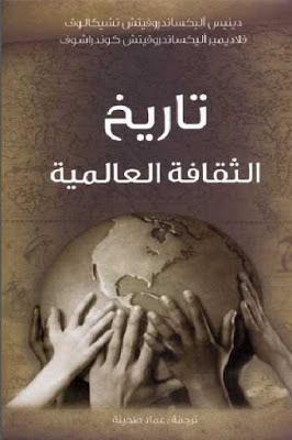 كتاب تاريخ الثقافة العالمية - علماء غربيون