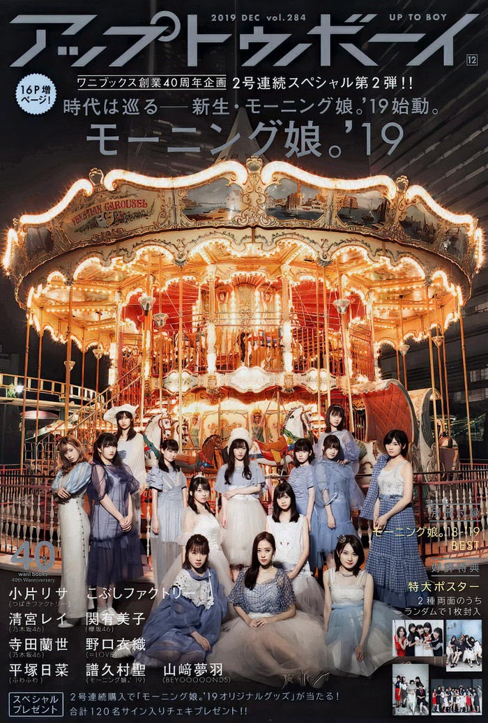 1188 [UP TO BOY] 2019.12 vol.284 Morning Musume '19 モーニング娘。'19