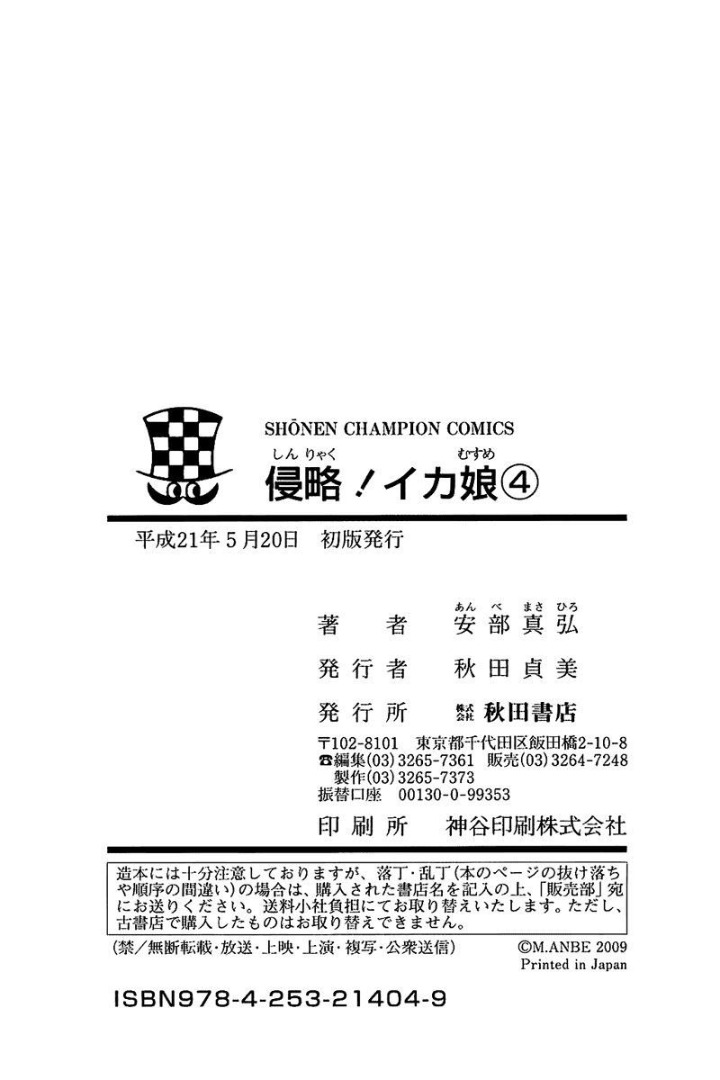 Shinryaku! Ika Musume Chap 76 - Truyen.Chap.VN
