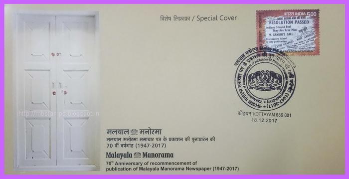 MB's Stamps of India: Malayala Manorama