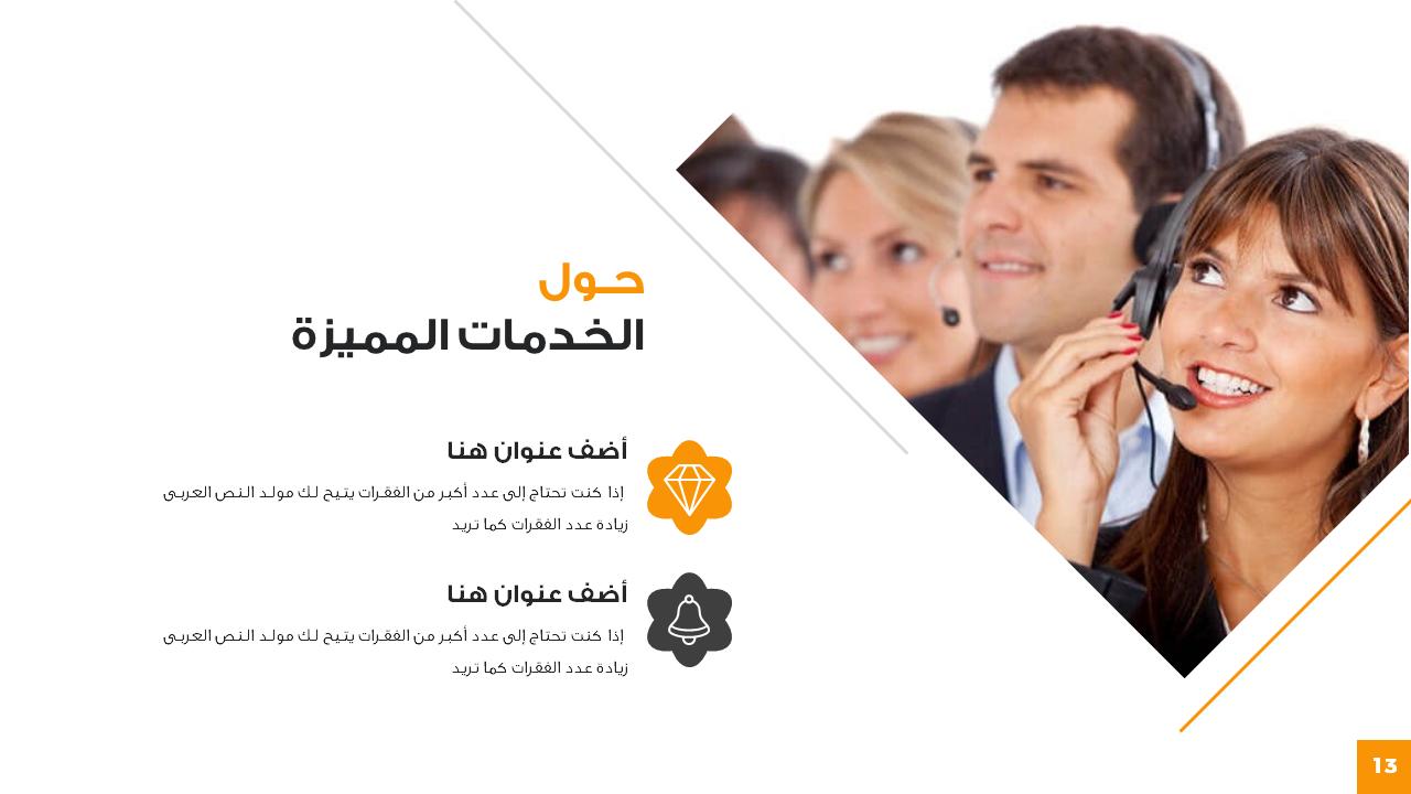 عرض بوربوينت للشركات والمؤسسات