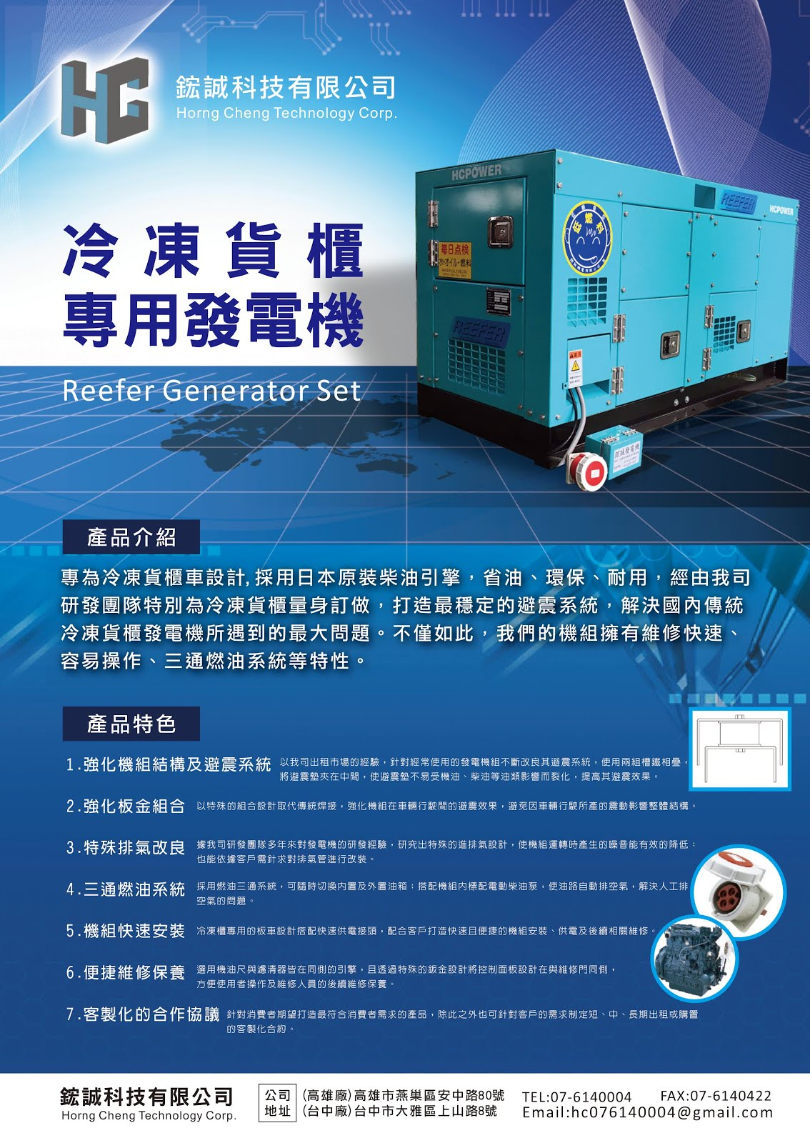 30kw發電機, 60kw發電機, 100kw發電機, 150kw發電機, 300kw發電機, 500kw發電機, 750kw發電機, 1000kw發電機, 2000kw發電機,