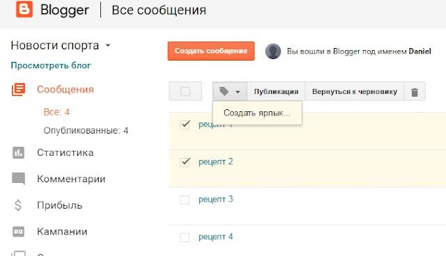 Blogger панель управления Сообщения и ярлыки