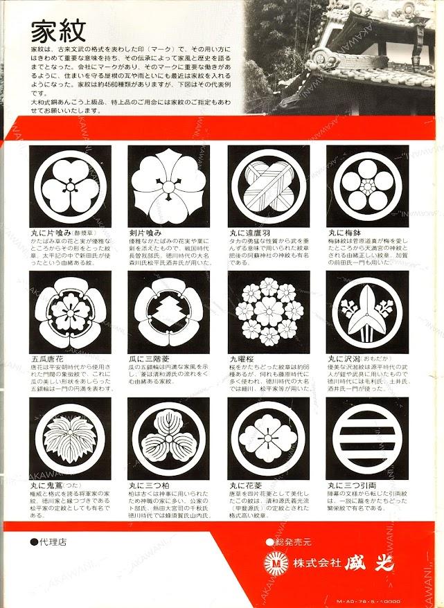銅雨樋、銅アンコーのカタログ 家紋カタログ部分