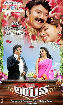 Telugu movie poster of Lion