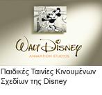 Παιδικές Ταινίες Κινουμένων Σχεδίων της Disney