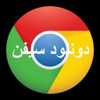 تنزيل متصفح جوجل كروم Google Chrome  للكمبيوتر عربى  2019