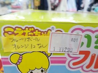 中古品のこえだちゃんのフルーツショップは1290円は不足ありです。