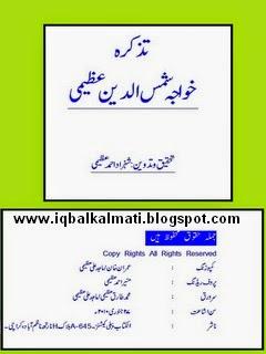 Tazkirah-e-Khwaja Shams-ud-din Azeemi