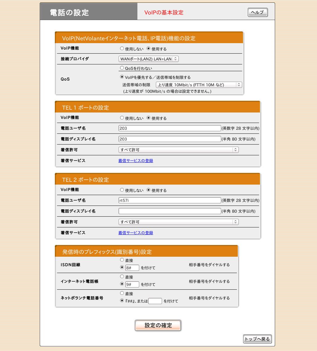 電算機孝行: ヤマハ RT57i VoIP 対応ルータを入手しました