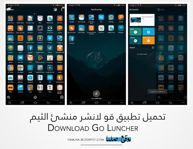 Go Launcher 3d Parallax Themes And Hd Wallpapers 2018 تحميل تطبيق جو لانشر عربي مطلق Download Go Launcher Z 2018