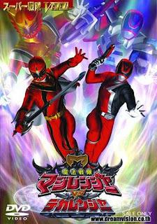 Mahou Sentai Magiranger vs. Dekaranger MP4 Subtitle Indonesia