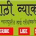 Marathi Grammar pdf || For Mpsc
