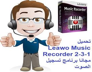 تحميل Leawo Music Recorder 2-3-1 مجانا برنامج تسجيل الصوت