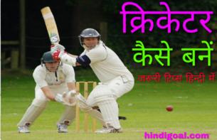 Cricketer kaise bane, jaroori tips hindi me