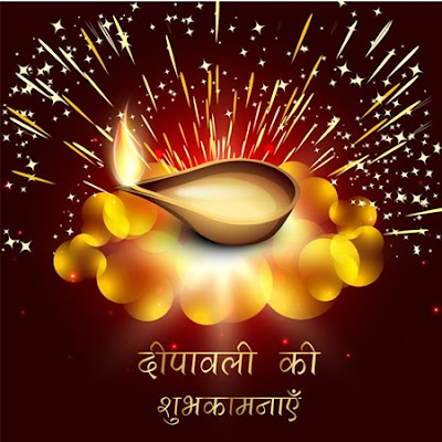 Happy Diwali Wishes In Hindi Language