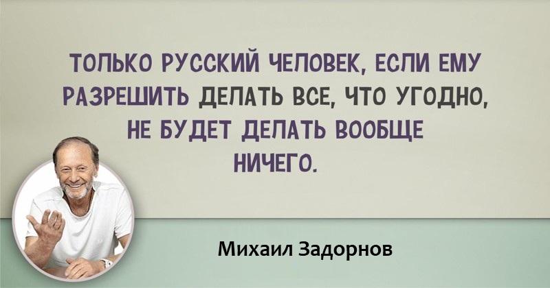 Незабываемые цитаты Михаила Задорнова