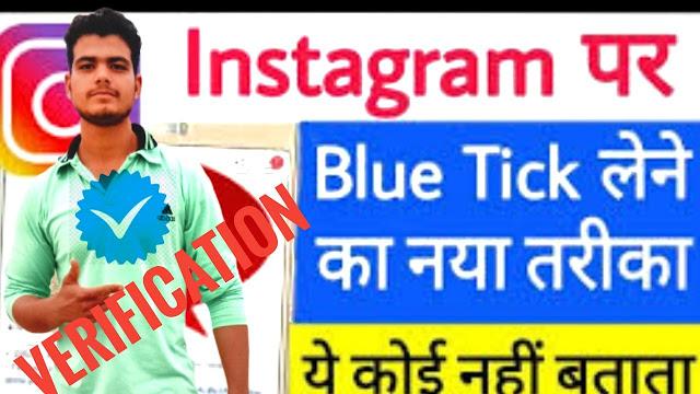 Instagram pr kaise lagwaye verification blue trick