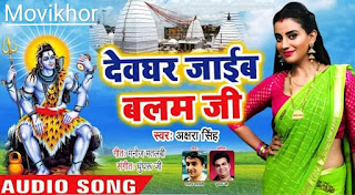 Bol Bam Songs Download