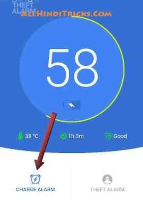 charging alarm in hindi