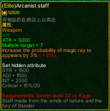 naruto castle defense 6.0 Item Elite Arcanist Staff detail