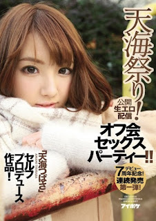 "IPZ-831 Public Raw Erotic Delivery Off Meeting Sex Party! ! Debut 7 Anniversary! First Of Continuous Sale! ""Tsubasa Amami"" Self-produced Work!"