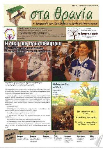 Νέα έντυπη εφημερίδα στο Δήμο Φυλής.