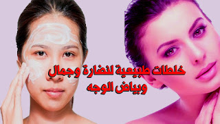 خلطات طبيعية لنضارة وجمال وبياض الوجه