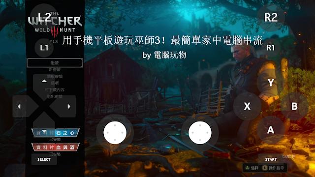 Moonlight 免費用手機平板流暢玩電腦遊戲,設定簡單影片實測