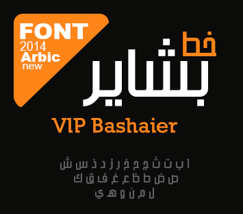 font arabic : VIP Bashaier