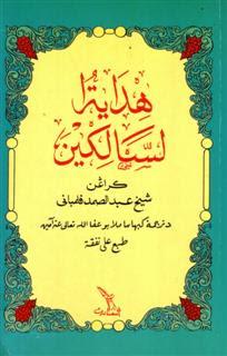 Kitab Hidayat As-Salikin Karya Salah satu Syeikh Abdush Shamad Al-Falimbani