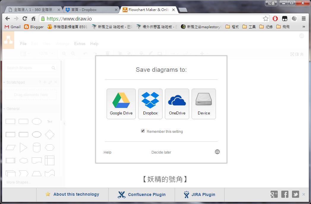 1 - Draw.io - 線上流程圖繪製,簡單又方便!