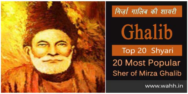 Top-20-Urdu-Sher-of-Mirza-Ghalib-in-Hindi-Collection